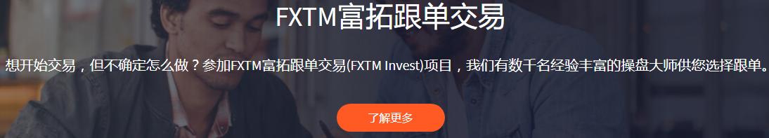 富拓FXTM在线交易