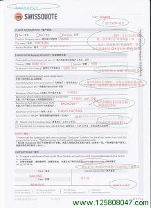 瑞讯银行出金表格填写示范