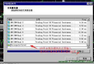 MT4登录其它平台账号