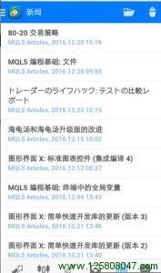 MT4手机端教程