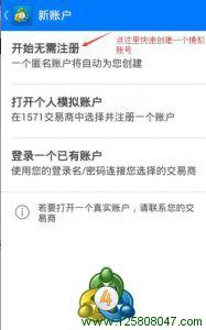 手机MT4如何快速申请模拟账号