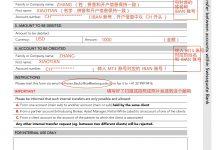 内部转账申请表填写示范-峰汇在线