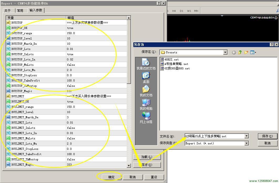MT4多功能挂单EA参数设置示范