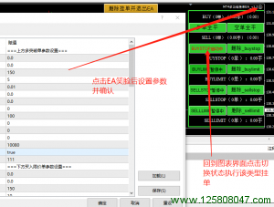 MT4多功能挂单EA安装使用方法