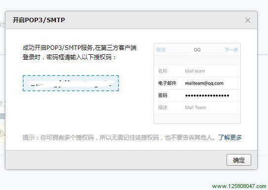 QQ邮箱开通SMTP服务