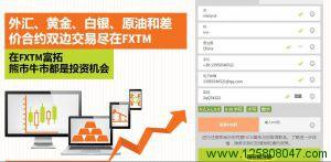 FXTM富拓开户说明