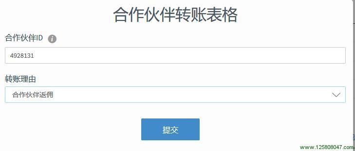 FXTM富拓修改返佣账号