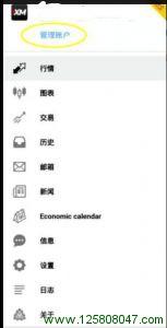 手机端mt4登录或增加账户步骤二