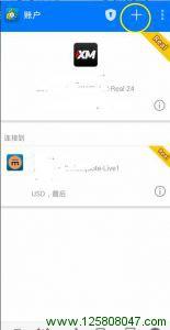 手机端mt4登录或增加账户步骤三