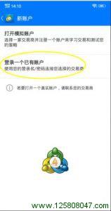 手机端mt4登录或增加账户步骤四三