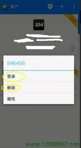 手机端mt4登录或增加账户步骤七