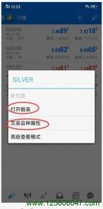 手机端mt添加白银交易品种