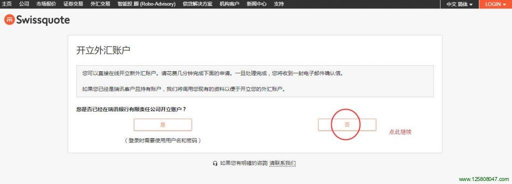 瑞讯银行开户申请表填写示范-峰汇在线