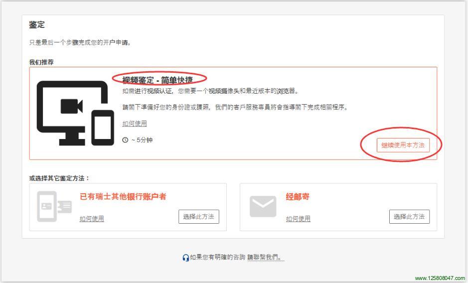 瑞讯银行护照开户视频认证步骤一