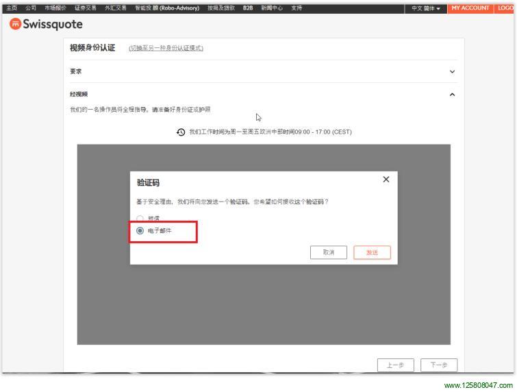 瑞讯银行护照开户视频认证步骤三