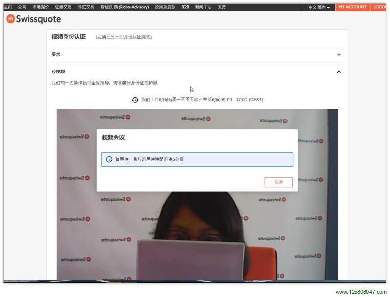 瑞讯银行护照开户视频认证步骤四