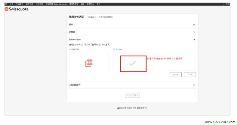 瑞讯银行护照开户视频认证步骤七