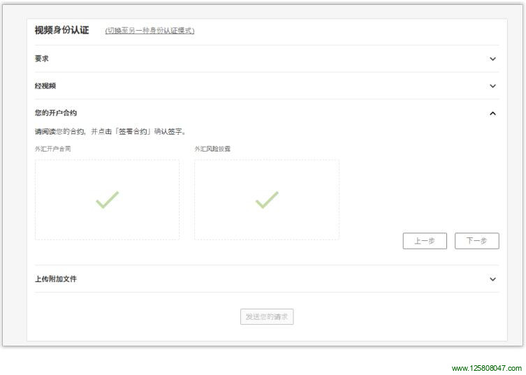 瑞讯银行护照开户视频认证步骤八