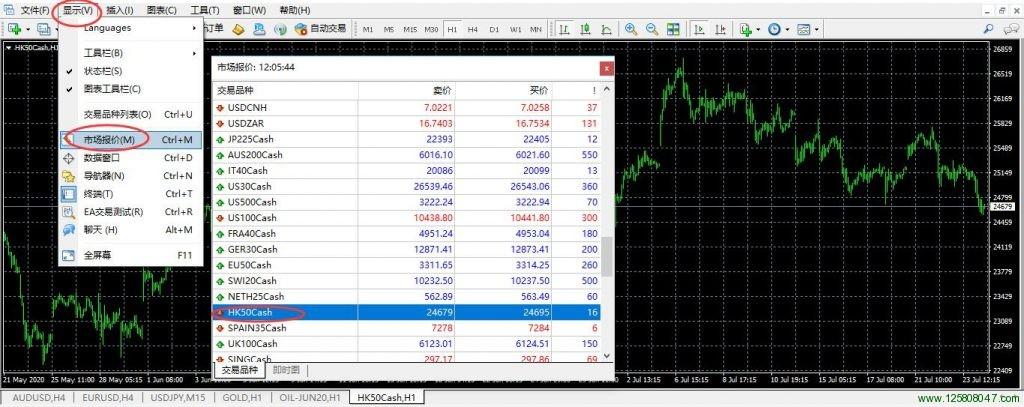mt4市场报价窗口查找HK50
