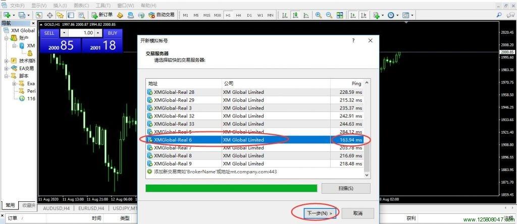 mt4找不到指定登录服务器的解决办法步骤三