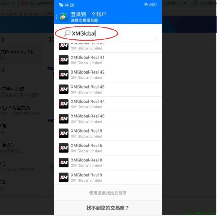 手机端mt4搜索登录服务器图例说明