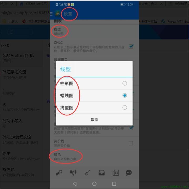 手机版mt4设置图表线型及颜色