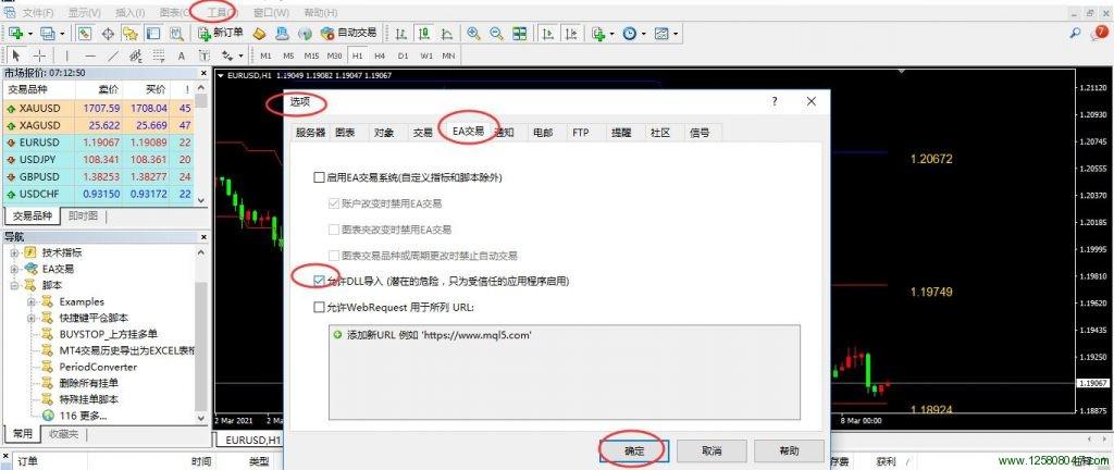 MT4脚本执行需要勾选允许DLL导入