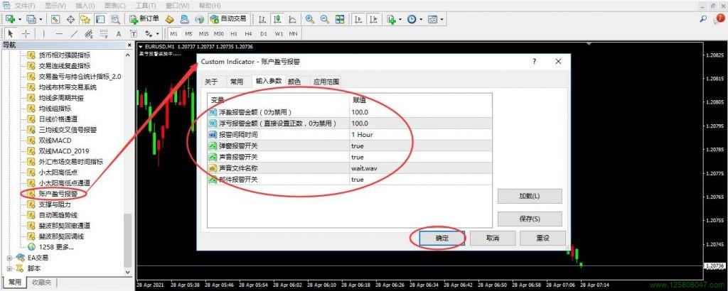 账户盈亏报警指标安装及使用说明-峰汇在线